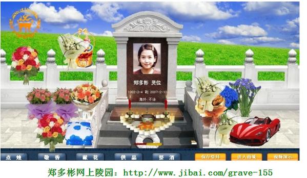 """中国新闻周刊报道祭拜网:网上祭拜正处在互联网+的""""风口""""上"""